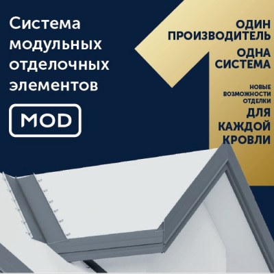 Система MOD
