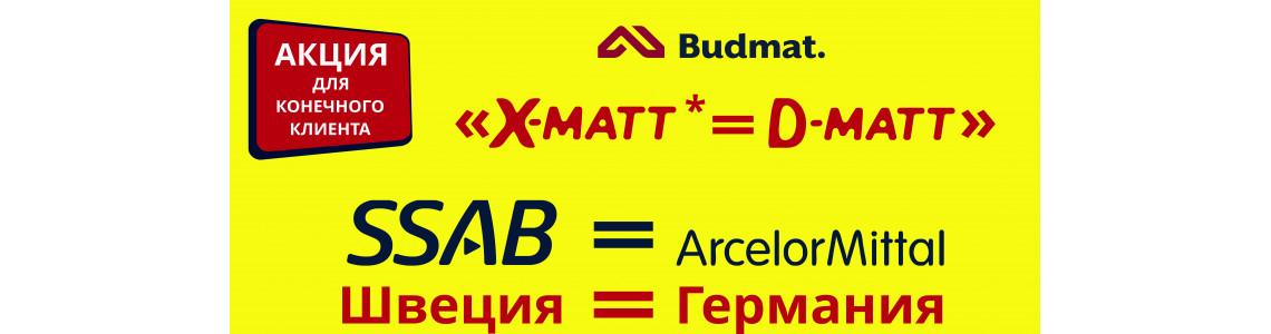 X-MATT=D-MATT