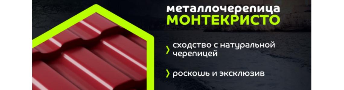 Монтекристо