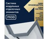 Система модульных элементов MOD